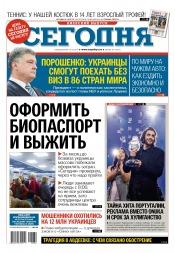 Сегодня. Киевский выпуск №84 05/2017