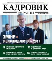 Кадровик України №2 02/2017