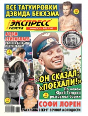 Экспресс-газета №15 04/2016