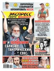 Экспресс-газета №32 08/2019