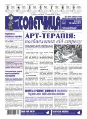 Советчица. Українською мовою №13 03/2017
