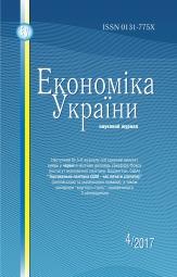 Економіка України №4 04/2017