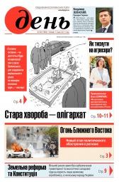 День. На русском языке №84 05/2021