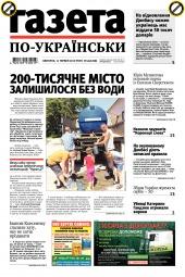 Газета по-українськи №44 06/2019
