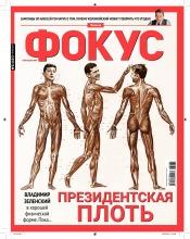 Еженедельник Фокус №32 08/2019