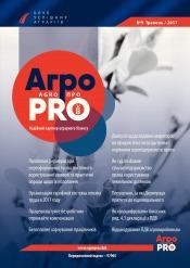 АгроПРО №9 05/2017