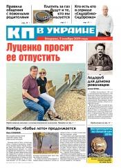 Комсомольская правда №169 11/2019