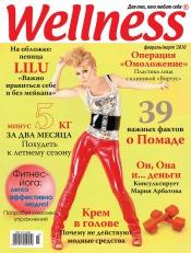 Wellness №1 02/2010