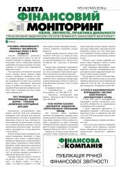 Фінансовий моніторинг №2 02/2018