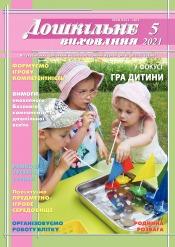 Дошкільне виховання №5 05/2021