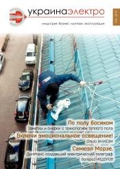 Украина Электро №1 01/2018
