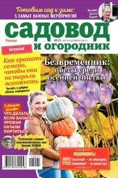 Садовод и огородник №21 11/2018