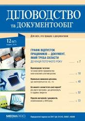 Діловодство та документообіг №12 12/2016
