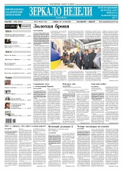 Зеркало недели. Украина №18-19 05/2017