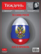 Український Тиждень №33-34 08/2017