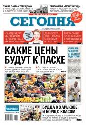 Сегодня. Киевский выпуск №74 04/2019