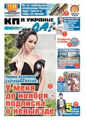 Комсомольская правда (четверг) №168 09/2017