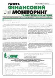 Фінансовий моніторинг №6 06/2016