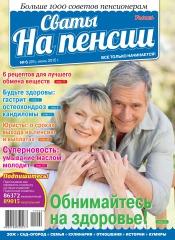 Сваты на пенсии №6 06/2015
