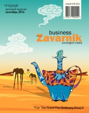Діловий журнал «BUSINESS ZAVARNIK CONVERGENT MEDIA №9 09/2016