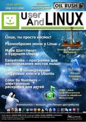 UserAndLINUX №25 02/2014