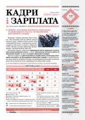 Кадри і зарплата №20 10/2018