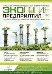 Экология предприятия №6 06/2015