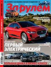Украина за рулем №7 06/2018