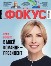 Еженедельник Фокус №25 09/2020