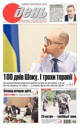 День (п'ятниця) №102-103 06/2014