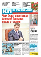Комсомольская правда №32 03/2020