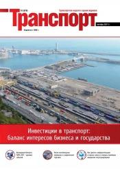 Транспорт №10 10/2017