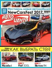 Автоцентр №12 06/2017