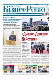 Україна Бізнес Ревю №23-24 05/2018