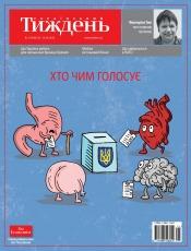 Український Тиждень №21 05/2018