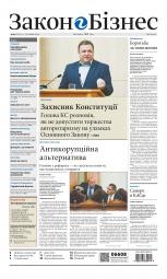 Закон і Бізнес (українською мовою) №20 05/2018