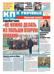 Комсомольская правда №18 02/2018