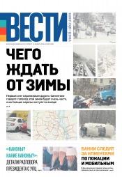 Вести №193 11/2018