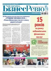 Україна Бізнес Ревю №48-50 12/2019