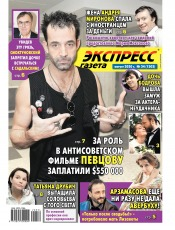 Экспресс-газета №34 08/2020