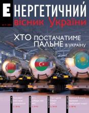 Енергетичній вісник України №9 11/2014