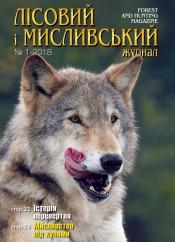 Лісовий і мисливський журнал №1 03/2018