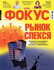 Еженедельник Фокус №14 06/2020