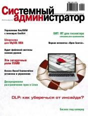 Системный администратор №11 11/2010