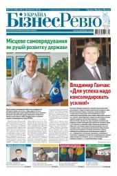 Україна Бізнес Ревю №7-8 02/2018