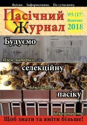 Пасічний журнал №5 10/2018