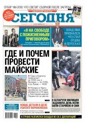 Сегодня. Киевский выпуск №55 03/2017