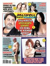 Экспресс-газета №8 02/2019