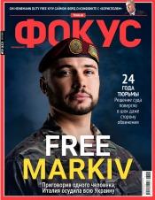 Еженедельник Фокус №29 07/2019