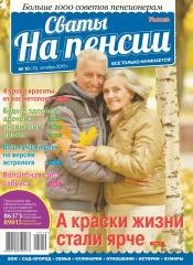 Сваты на пенсии №10 10/2015